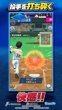 プロ野球バーサス スクリーンショット 7