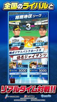 プロ野球バーサス スクリーンショット 5