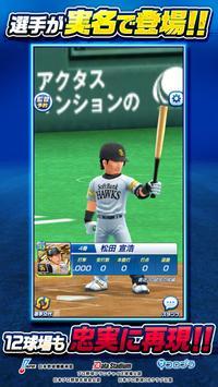 プロ野球バーサス スクリーンショット 8