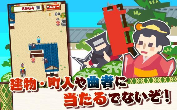 GO大名! screenshot 6