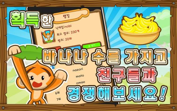 쭉쭉 날아라 몽키~! screenshot 2