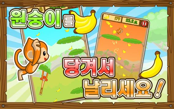 쭉쭉 날아라 몽키~! screenshot 6