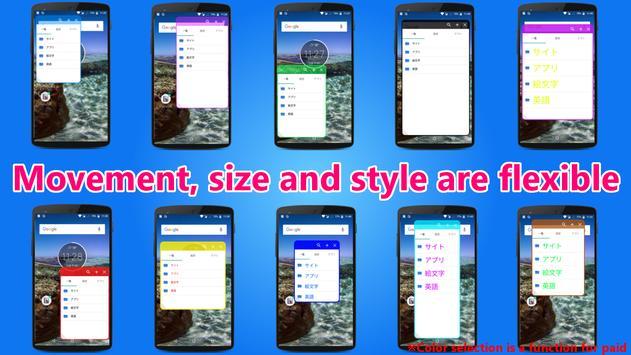 Copy&Paste & Memo&Launcher pro screenshot 11