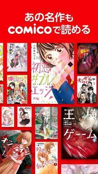 comico人気オリジナル漫画が毎日更新 コミコ screenshot 4