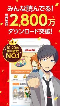 comico人気オリジナル漫画が毎日更新 コミコ poster