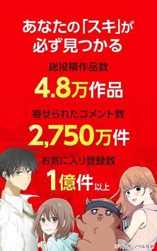 comico人気オリジナル漫画が毎日更新 コミコ screenshot 12