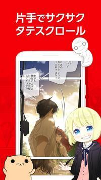 comico人気オリジナル漫画が毎日更新 コミコ screenshot 1
