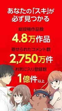 comico人気オリジナル漫画が毎日更新 コミコ screenshot 3