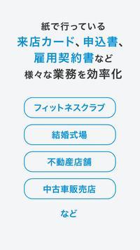 クラウドサイン NOW screenshot 1
