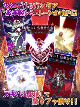 【SRPG】魔界ウォーズ スクリーンショット 8
