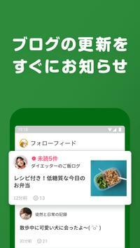 Ameba-無料でブログや話題の芸能ニュースをお届け! screenshot 2