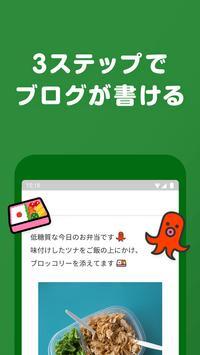 Ameba-無料でブログや話題の芸能ニュースをお届け! Screenshot 3