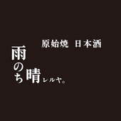 原始焼 日本酒 雨のち晴レルヤ。 icon