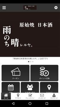 原始焼 日本酒 雨のち晴レルヤ。 poster