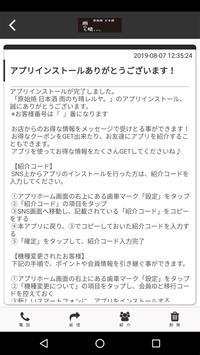 原始焼 日本酒 雨のち晴レルヤ。 screenshot 1