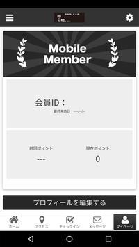 原始焼 日本酒 雨のち晴レルヤ。 screenshot 2