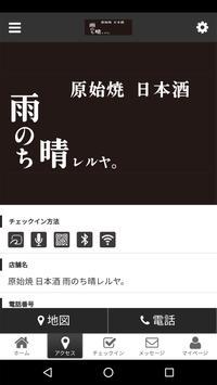 原始焼 日本酒 雨のち晴レルヤ。 screenshot 3