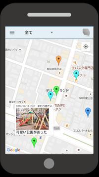[地図に写真付きメモ] MyMap screenshot 1