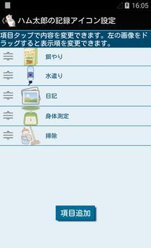 ペットログ[ペット飼育記録] screenshot 2