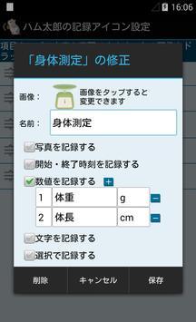 ペットログ[ペット飼育記録] screenshot 3