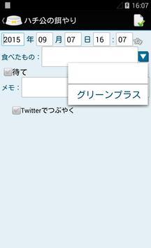 ペットログ[ペット飼育記録] screenshot 5