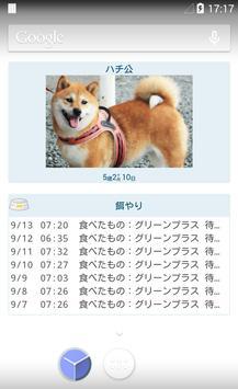 ペットログ[ペット飼育記録] screenshot 7