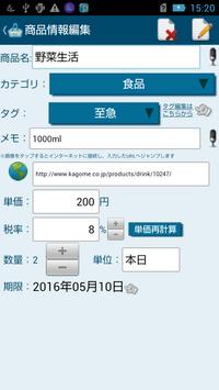 買い物リスト[家族で共有][音声入力付き] screenshot 1