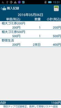 買い物リスト[家族で共有][音声入力付き] screenshot 3