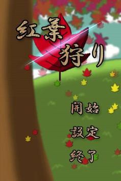 MapleHunt poster