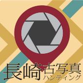 長崎古写真ハンティング icon