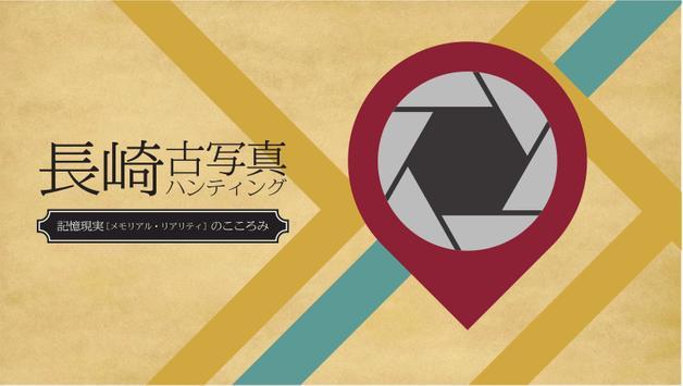 長崎古写真ハンティング poster