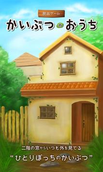 脱出ゲーム かいぶつのおうち screenshot 10