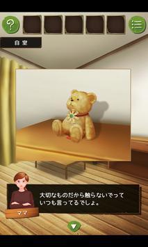 脱出ゲーム かいぶつのおうち screenshot 13