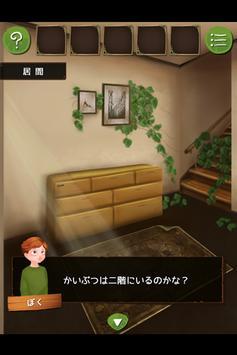 脱出ゲーム かいぶつのおうち screenshot 1