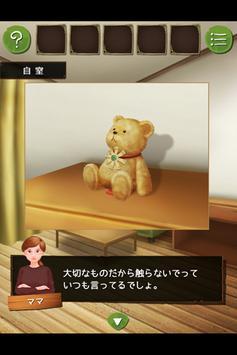 脱出ゲーム かいぶつのおうち screenshot 3