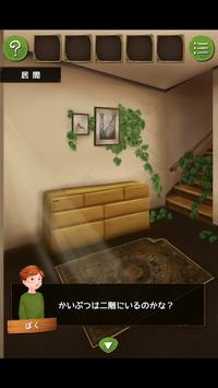 脱出ゲーム かいぶつのおうち screenshot 6