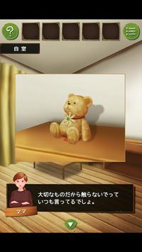 脱出ゲーム かいぶつのおうち screenshot 8