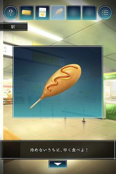 脱出ゲーム 過去屋台 captura de pantalla 3