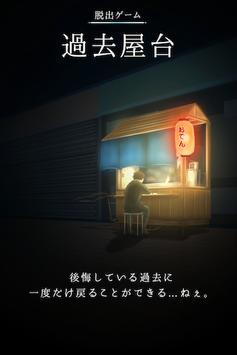 脱出ゲーム 過去屋台 Poster