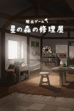 脱出ゲーム 星の森の修理屋 poster