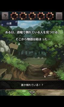 脱出ゲーム 星の森の修理屋 screenshot 11