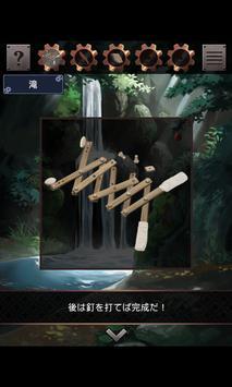 脱出ゲーム 星の森の修理屋 screenshot 12