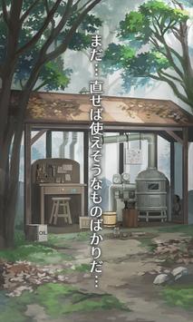 脱出ゲーム 星の森の修理屋 screenshot 14