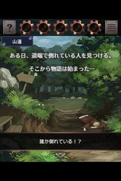 脱出ゲーム 星の森の修理屋 screenshot 1
