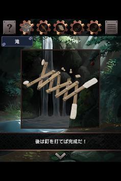 脱出ゲーム 星の森の修理屋 screenshot 2