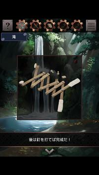 脱出ゲーム 星の森の修理屋 screenshot 7