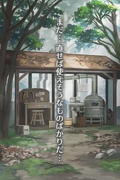 脱出ゲーム 星の森の修理屋 screenshot 4