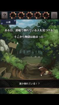 脱出ゲーム 星の森の修理屋 screenshot 6