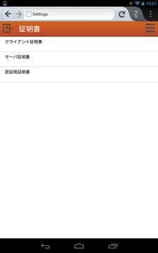 Secure Browser - IIJ SMM screenshot 10