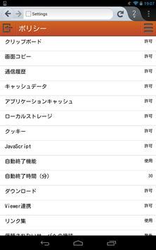 Secure Browser - IIJ SMM screenshot 11